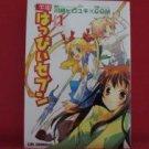 Gakuen Happy Seven #1 Manga Japanese / KAWASAKI Hiroyuki, COM