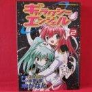 Galaxy Angel #2 Manga Japanese / Kanan, Broccoli