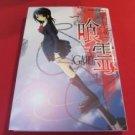 Ga-rei Enchained Spiritual Beast #1 Manga Japanese / SEGAWA Hajime