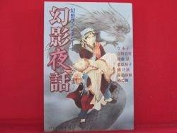 Genei Yowa #2 Manga Anthology Japanese