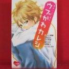 Genshoku Tsundere Danshi Ubukawa Kareshi Manga Anthology Japanese