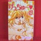 Get You #13 Manga Japanese / SUGI Emiko