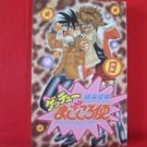 Get You Magokorobin #13 Manga Japanese / HISAI Toshiki