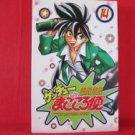 Get You Magokorobin #14 Manga Japanese / HISAI Toshiki