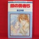 Gin no Yuusha #5 Manga Japanese / WATANABE Yoshitomo