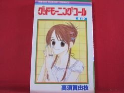 Good Morning Call #6 Manga Japanese / TAKASUKA Yue