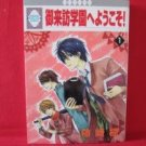 Goraihou Gakuen e Youkoso! #1 Manga Japanese / Muku Kakizaki