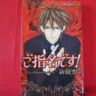 Goshimei desu Manga Japanese / SHINJO Mayu