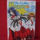 Guardian Hearts #5 Manga Japanese / AMATSU Sae