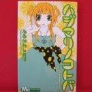 Hajimari no Kotoba Manga Japanese / FURUKAWA Shiori