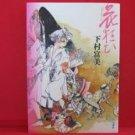 Hanagurui Manga Japanese / SHIMOMURA Fumi