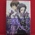 Hanayashiki no Juunin-tachi #2 Manga Japanese / KATSURA Asuka