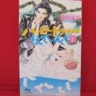 Happy Trouble Wedding #1 Manga Japanese / SAKAI Miwa