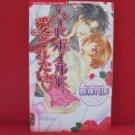 Hard Boiled ni Aisaretai Manga Japanese / MAGAMI Ray