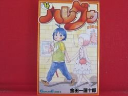 Hare + Guu #4 Manga Japanese / KINDAICHI Renjuurou