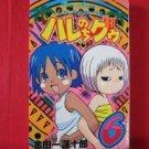 Hare + Guu #6 Manga Japanese / KINDAICHI Renjuurou