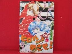 Heroine o Mezase! #2 Manga Japanese / KOSAKA Rie