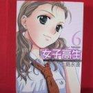 High School Girls #6 Manga Japanese / OSHIMA Towa