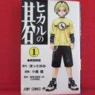 Hikaru no Go #1 Manga Japanese / HOTTA Yumi, OBATA Takeshi