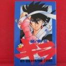 Hikenden Kira #1 Manga Japanese / MIYOSHI Yuuki