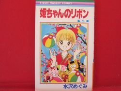 Hime chan no Ribon #8 Manga Japanese / MIZUSAWA Megumi