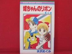 Hime chan no Ribon #9 Manga Japanese / MIZUSAWA Megumi