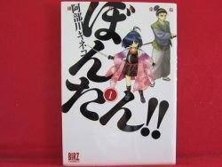 Himebusho Masamunden Bontan!! #1 Manga Japanese / ABEKAWA Kineko