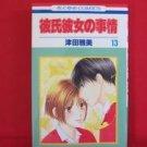 His and Her Circumstances #13 Manga Japanese / TSUDA Masami
