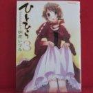 Hitohira #3 Manga Japanese / KIRIHARA Idumi