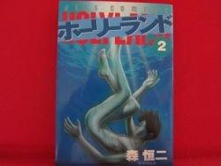 Holyland #2 Manga Japanese / MORI Kouji