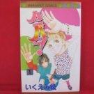 Honey Bunny! #1 Manga Japanese / IKUEMI Ryou
