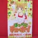 Hoppe ni Chuuboo #1 Manga Japanese / NATSUKAWA Suzuka, OOUCHI Eiko