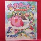 Hoshi no Kirby Manga Japanese / SAKUMA Yoshiko
