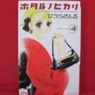 Hotaru no Hikari #4 Manga Japanese / HIURA Satoru