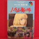 Howl's Moving Castle #2 Full Color Manga Japanese