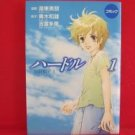 hurdle #1 Manga Japanese / COTTO Mihou, AOKI Kazuo, YOSHITOMI Tami