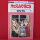 Hustle de Ikou #5 Manga Japanese / NAKAJI Yuki