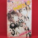 Ijiwaru wo Yamenaide Manga Japanese / KANEDA Natsumi