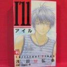 I'll Generation Basket CKBC #11 Manga Japanese / Hiroyuki Asada