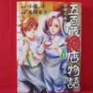 Iokura Saketen Monogatari #1 Manga Japanese / You Kobori, Kyoko Nishioka