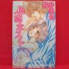 Irokoi Host Manga Japanese / SAKURAI Miya
