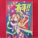 Itadaki Shunpei #5 Manga Japanese / Mukai Natsumi