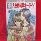 Jinsei wa Kekka All Right #12 Manga Japanese / Kakeru Kazusa, Kae Moriyama