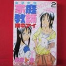 Joshidaisei Kateikyoushi Hamanaka Ai #2 Manga Japanese / UJIIE Tozen