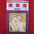 Kaguya Hime #15 Manga Japanese / SHIMIZU Reiko