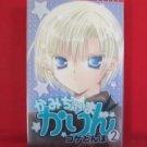 Kamichama Karin #2 Manga Japanese / KOGE Donbo
