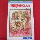 Kamikaze Kaitou Jeanne #5 Manga Japanese / TANEMURA Arina