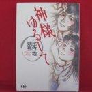 Kamisama Yurushite Manga Japanese / HIKOCHI Sakuya