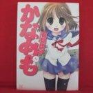 Kanamemo #1 Manga Japanese / IWAMI Shouko