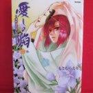 Kanashi no Homura - Yume Maboroshi no Gotoku #1 Manga Japanese / MOTOMURA Eri